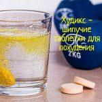 Hoodix для похудения – отзывы, цена препарата