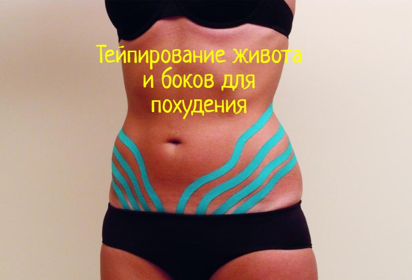 Тейпирование для похудения живота и боков