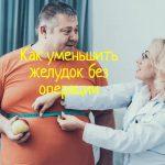 Можно ли уменьшить желудок без операции естественным путем?