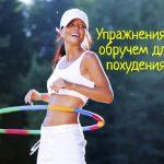 Как похудеть, выполняя упражнения с обручем?