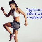 Система Табата для похудения – упражнения для начинающих