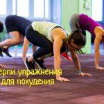 Берпи – упражнения для похудения