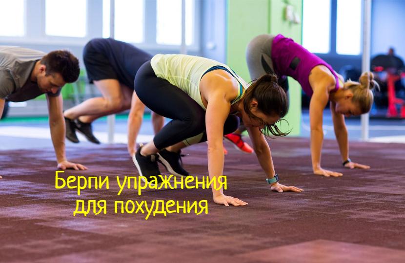 Берпи упражнения для похудения