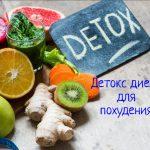 Детокс диета – простое меню для похудения