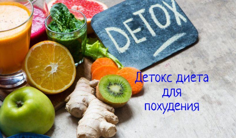 Детокс диета для похудения