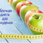 Яблочная диета для похудения – отзывы и результаты