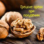Полезны ли грецкие орехи при похудении?