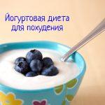 Принципы и польза йогуртовой диеты для похудения