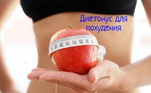 Диетонус для похудения