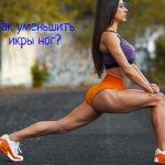 Как уменьшить икры на ногах во время похудения?