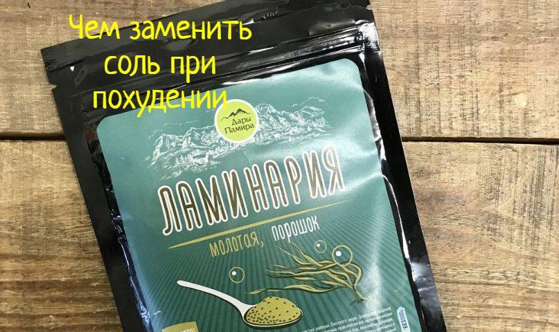 Замена соли ламинария