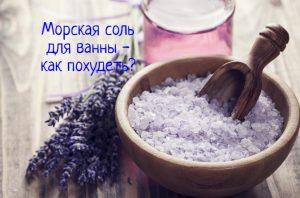 Морская соль для ванны для похудения