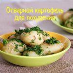 Можно ли отварной картофель при похудении?