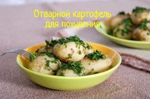 Отварной картофель при похудении