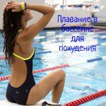 Польза плавания в бассейне для похудения