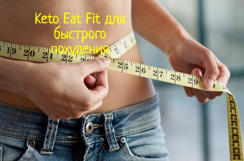 Похудеть в талии с Keto Eat Fit