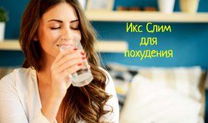 Похудеть пить Икс Слим