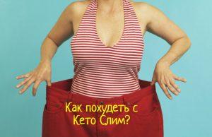 Похудеть с Кето Слим