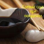 Разрешен ли соевый соус при диете?