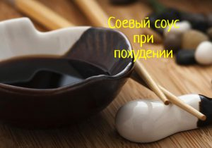 Соевый соус при похудении