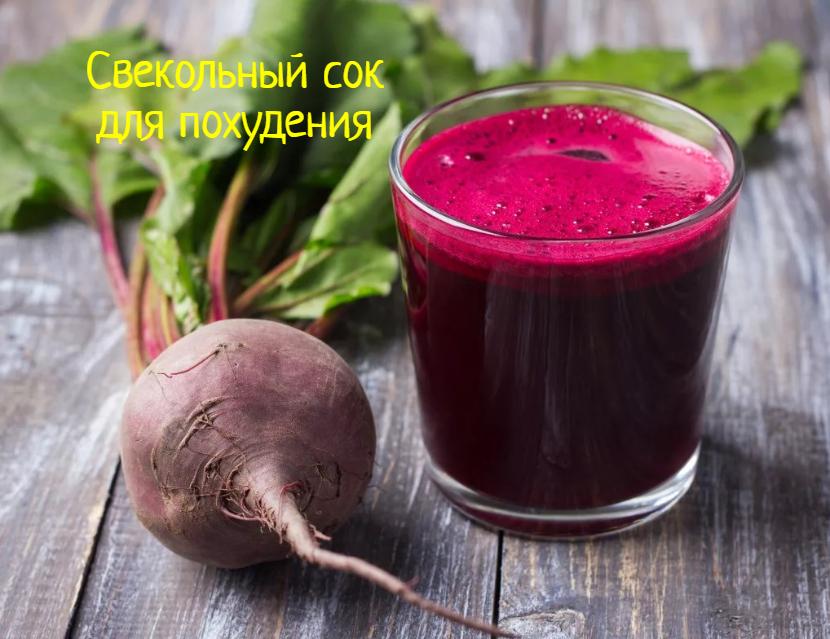 Свекольный сок при похудении