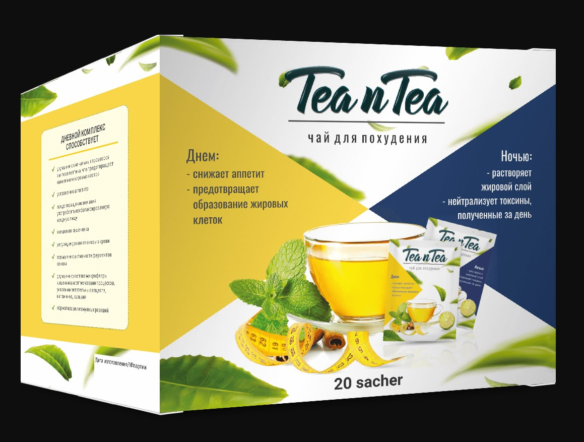 Упаковка чая TEA n TEA