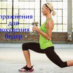 Лучшие упражнения для похудения бедер, ягодиц