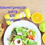 Что такое волюметрическая диета – пример меню