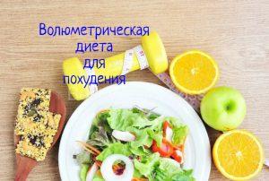 Волюметрическая диета