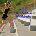 Бег по лестнице в подъезде и на улице – как похудеть