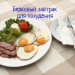 Из чего состоит правильный белковый завтрак для похудения?