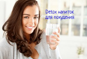 Детокс напиток для похудения