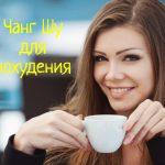 Чанг Шу – отзывы покупателей о пурпурном чае
