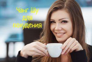 Девушка пьет чай Чанг Шу