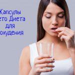Препарат Кето Диета – инструкция по применению капсул для похудения