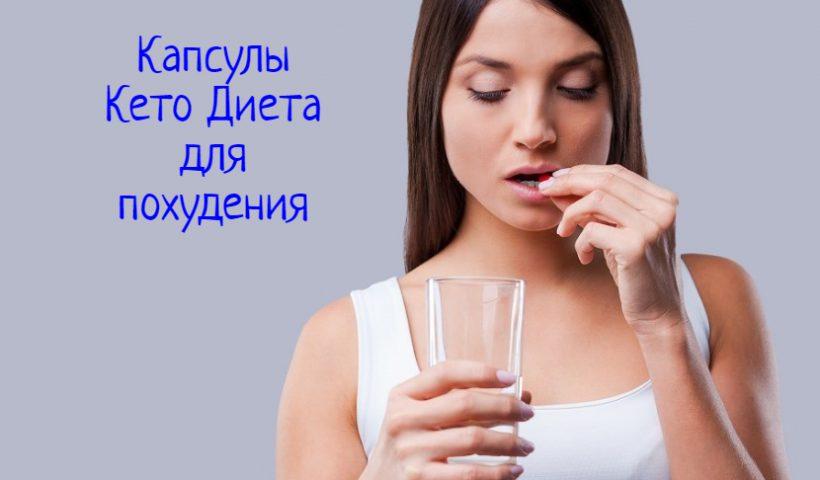 Девушка пьет капсулы Кето Диета