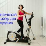 Спорт для похудения – эллиптический тренажер
