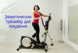 Эллиптический тренажер для похудения