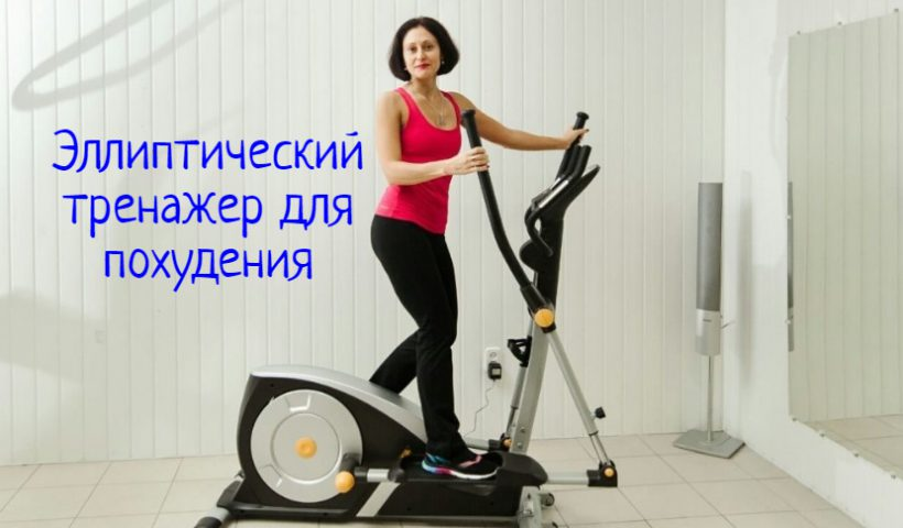 Помогают Ли Эллиптические Тренажеры Похудеть. Как похудеть на эллиптическом тренажере