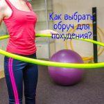 Обруч для похудения – как выбрать правильный хула-хуп