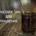 Chocolate Slim – обзор напитка для похудения