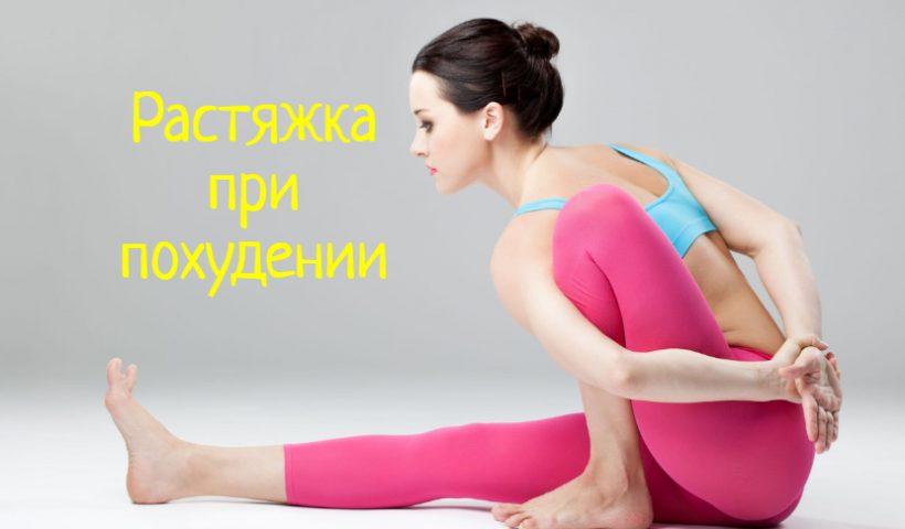Растяжка при похудении