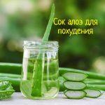 Как пить сок алоэ при похудении?