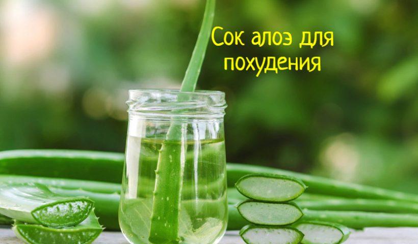 Сок алоэ для похудения