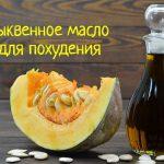 Полезно ли тыквенное масло для похудения?