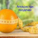 Полезен ли апельсин для похудения?