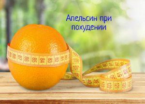 Апельсин для похудения