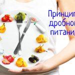 Дробное питание – принципы, рекомендации специалистов