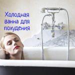 Как похудеть при помощи холодной ванны?