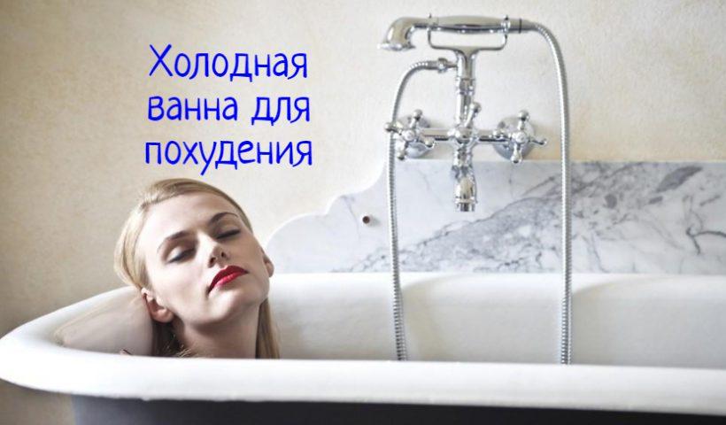 Холодная ванна для похудения